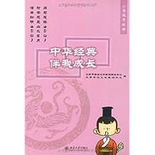 中华经典伴我成长:小学低年级册