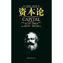 资本论(英文全本) (上海世图•名著典藏) (English Edition)