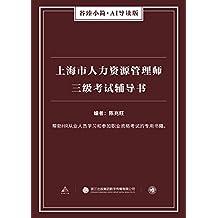 上海市人力资源管理师三级考试辅导书(谷臻小简·AI导读版)(帮助HR从业人员学习和参加职业资格考试的专用书籍。)