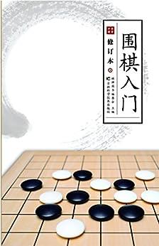 """""""围棋入门(修订本)"""",作者:[棋牌图书编委会]"""