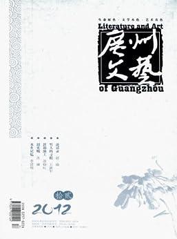 """""""广州文艺 月刊 2012年12期"""",作者:[广州文艺]"""