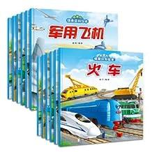 有趣的情景百科绘本 共12册 军用飞机 航天 车 船儿童读物 科普百科一套关于认识飞机军舰车船的图画书