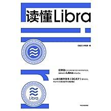 读懂Libra(区块链技术引发数字货币革命悄然而至,屡遭波折的Libra何去何从?央行数字货币(DC/EP)蓄势待发 )