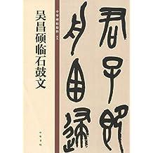 吴昌硕临石鼓文——中华碑帖精粹 (中华书局)