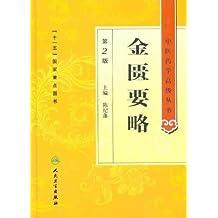 金匮要略(第2版)