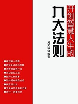 """""""开创智慧人生的九大法则(人生成长奠基石丛书)"""",作者:[刘文清]"""