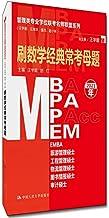 管理类专业学位联考名师联盟系列(汪学能、汪海洋、潘杰、赵小林)刷数学经典常考母题(MBA/MPA/MPAcc/MEM等管理类联考)