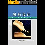 """广东省教育科学""""十一五""""规划科研项目·鞋类设计专业应用型本科教材:鞋楦设计"""