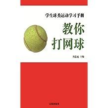 教你打网球 (学生球类运动学习手册 7)
