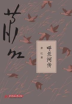 """""""呼兰河传 (萧红全集)"""",作者:[萧红]"""