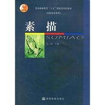 素描(附赠VCD光盘1张)