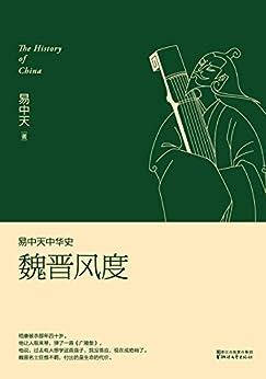 """""""魏晋风度(全新升级版) (易中天中华史 11)"""",作者:[易中天]"""