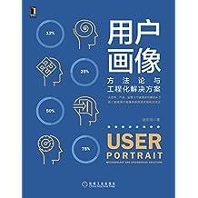 用户画像:方法论与工程化解决方案(从技术、产品、运营3个维度详尽阐述从0到1搭建用户画像系统的技术栈和方法论)