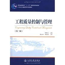 工程质量控制与管理(第2版)