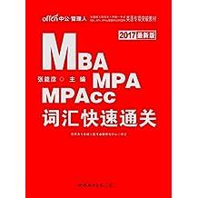 中公版·2017全国硕士研究生入学统一考试MBA、MPA、MPAcc管理类专业学位联考英语专项突破教材:词汇快速通关