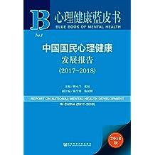 中国国民心理健康发展报告(2017~2018) (心理健康蓝皮书)