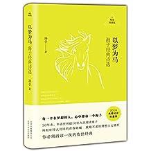 以梦为马:海子经典诗选(2016典藏纪念限量版)