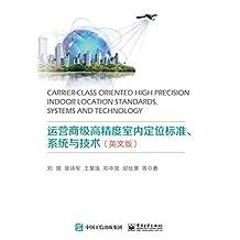 运营商级高精度室内定位标准、系统与技术(英文版)  Carrier-classOriented High Precision Indoor Location Standards, Systems and Technology (English Edition)
