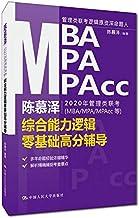 陈慕泽2020年管理类联考(MBA/MPA/MPAcc等)综合能力逻辑零基础高分辅导