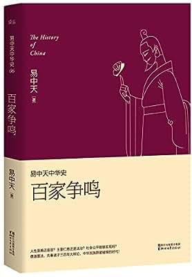 易中天中华史 第六卷:百家争鸣.pdf