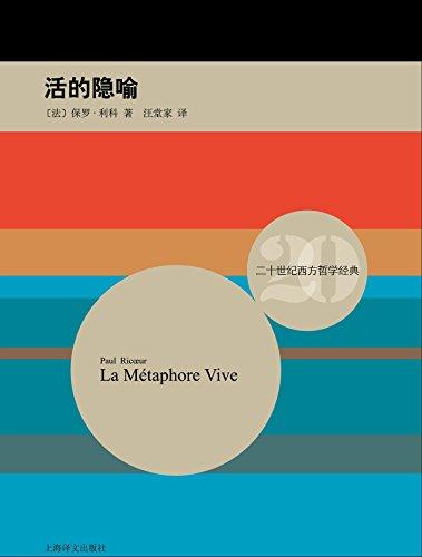 《活的隐喻》是法国著名哲学家保罗·利科继《意志哲学》和《历史与真理》之后的第三部主要著作,是关于隐喻的专著。全书由八篇论文组成,分别阐述了隐喻与符号学、修辞学、语义学、诗学和诠释学的关系与理论。作者系统介绍了从古希腊的亚里士多德、柏拉图以及西方近代哲学家海德格尔、维特根斯坦一直到现代语言学家对隐喻的看法,并从词汇、句子等不同角度对隐喻这一千古之谜作了深入细致的探讨。作者简介保罗・利科(Paul Ricoeur,1913-2005)是享誉世界的当代法国著名哲学家、文艺理论家、诠释学的重要代表。他的思想不仅在哲学和文艺理论领域占有重要地位,而且对宗教学、语言学、伦理学、美学、修辞学和政治学领域正产生越来越大的影响。