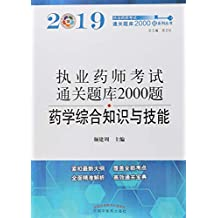 2019药学综合知识与技能-执业药师考试通关题库2000题