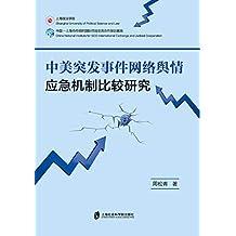 中美突发事件网络舆情应急机制比较研究
