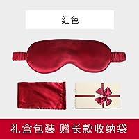 真丝睡眠眼罩桑蚕丝丝绸100遮光透气女款缓解眼疲劳助眠眼造眼卓红色