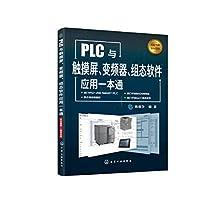 PLC与触摸屏、变频器、组态软件应用一本通