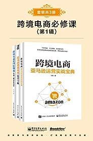 跨境电商必修课(第1辑)(套装共3册,亚马逊)