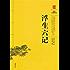 浮生六记(阅读无障碍本) (古典名著阅读无障碍本)