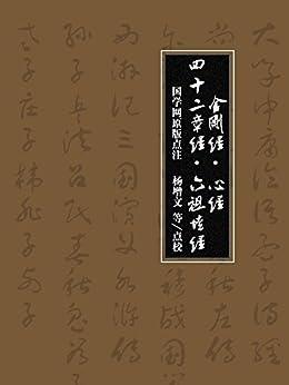 """""""金刚经·心经·四十二章经·六祖坛经(国之学原版点注)"""",作者:[国之学]"""