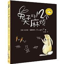 麦克米伦世纪大奖绘本:兔子的12个大麻烦