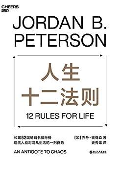 """""""人生十二法则(著名心理学家乔丹·彼得森用12条最基本的人生法则,为我们找到摆脱人生困境的方法。)"""",作者:[乔丹·彼得森]"""