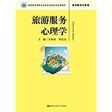 旅游服务心理学(教育部中等职业教育专业技能课立项教材)