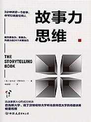 故事力思維:3分鐘講好一個故事,你可以說服任何人(迅速掌握人心的成功秘訣)