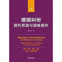 婚姻纠纷裁判思路与疑难案例