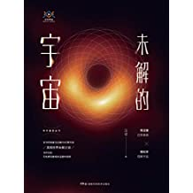 科学盛宴丛书:未解的宇宙(人气主播汪诘新书,带你探寻世界未解之谜,书中可免费观看有关黑洞、暗能量、外星人等精彩视频)