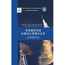 导弹测控系统总体设计原理与方法 (中国航天科技前沿出版工程·中国航天空间信息技术系列)