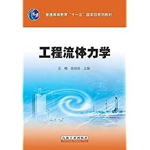 """工程流体力学 (普通高等教育""""十一五""""国家级规划教材)"""