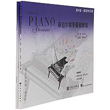菲伯尔钢琴基础教程(附光盘第1级共2册)/钢琴之旅(光盘1张)
