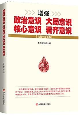 增强政治意识大局意识核心意识看齐意识.pdf