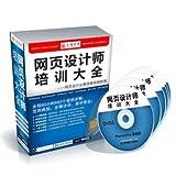 {正版}网页设计师培训大全网站制作网站设计21DVD软件视频教程光盘碟片