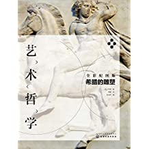 艺术哲学——希腊的雕塑