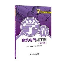 学看建筑工程施工图丛书:学看电气施工图(第二版)