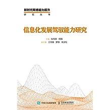 信息化发展驾驭能力研究(解读新时代信息化发展脉络,致力于科学、合理、有效地提高对信息化发展的驾驭能力)