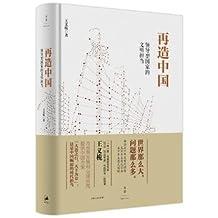 再造中国:领导型国家的文明担当