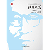 顾准文集 (百年顾准丛书)