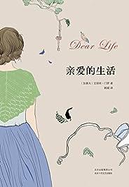 艾丽丝·门罗:亲爱的生活