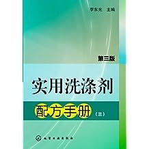 实用洗涤剂配方手册3(第3版)